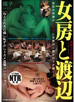 Real NTR Peeping - Wife And Watanabe - A Wife Gets Seduced By Hung Colleagues And Spreads Her Legs! (nktv00002)