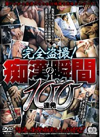 All Peeping! The Moment Of Molestation - 100 Shots 下載