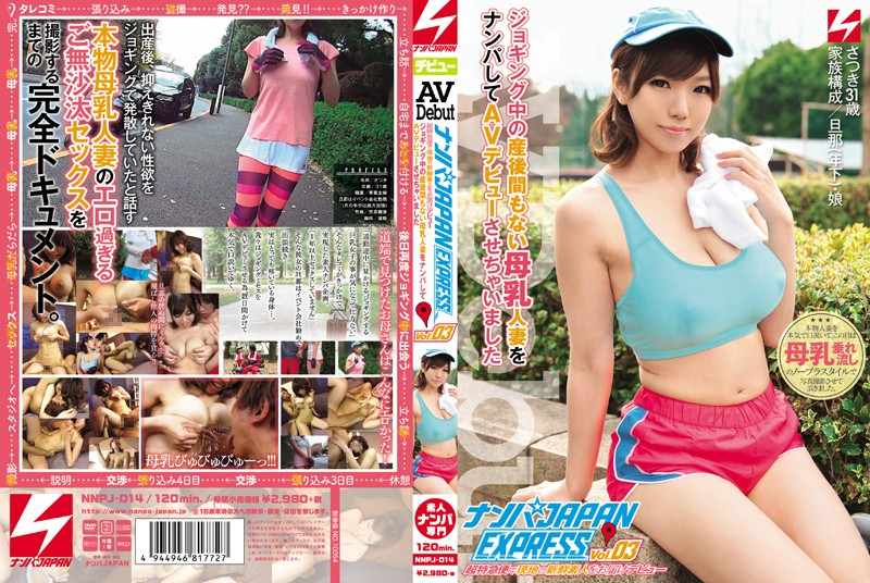 NNPJ-014 Picking Up Girls JAPAN EXPRESS Vol. 03. We Picked Up A Lactating Married Woman Who Had Just Given Birth And Made Her Make Her Porn Debut - Picking Up Girls, Married Woman, Breast Milk, Big Tits, Amateur