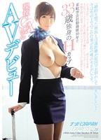 Ten Years Of Service In The Airline Industry! A Single 33-Year-Old H-Cup Stewardess's Adult Video Debut Picking Up Girls JAPAN EXPRESS vol. 28 (nnpj00092)