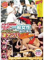 Normal Girls Joined Picking Up Girls JAPAN To Let Men Seduce Them For Sex In Order To Get A 1 Million Yen Prize In A Reverse Pick Up Sex Game!! vol. 2 下載