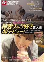 Picking Up Girls/Taking Them Home/Seduction Techniques We Discovered Amateur Girls Who Love To Give Blowjob Action With Their Goddess Like Tongues And Helping Them Make Their AV Debut! We'll Show You The Entire Process Picking Up Girls JAPAN EXPRESS vol. 46 下載