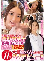 Meet Ayami (22 Years Old), A Prim And Proper And Ultra Kind And Gentle Dental Assistant I Went Picking Up Girls And She Gave Me A Blowjob And Drank Down My Cum! 11 Incredible Cum Shots A Massive Cum Swallowing AV Debut!! NANPA JAPAN EXPRESS vol. 67 Download