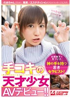 A Handjob Genius Barely Legal Makes Her AV Debut!! We Discovered This Young Therapist With Divine Hands In The Hokuriku Region! Noa-chan (20 Years Old) Occupation: Massage Parlor Therapist (Aroma Massage Esthetician) NANPA JAPAN EXPRESS vol. 69 Download