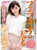 I Found Her On A City Street! Best Cocksucker's First Appearance! Blowjob Genius! Beautiful Major Pharmaceutical Company PR Worker Minami (23 Years Old) Makes A Porn Appearance!! Picking Up Girls JAPAN EXPRESS vol. 77 Download