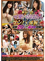 We Went Picking Up Girls Looking For Cute Little Old Ladies Around Tokyo!! vol. 6 Download