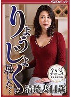 (nsps00456)[NSPS-456] Giving In To Rape... Prim, Proper Married 44-Year-Old Rie Nishina Download