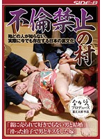 The Village Where Adultery Is Forbidden, And Nobody Knows About It Underground Culture In Japan, Alive And Well Download