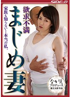 A Hot And Horny Good Wife Nobody Knows The Real Me... Not Even My Family Nozomi Tanihara Download