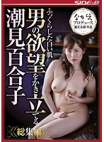 Soft And Puffy White Skin Yuriko Shiomi Is Stirring Up The Lustful Desires Of All Men Download