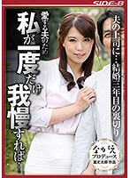 If I Can Accept This Shame Just Once For The Sake Of My Beloved Husband... With Her Husband's Boss... After 3 Years Of Marriage, A Wife Makes Her First Betrayal Miori Matsushita Download