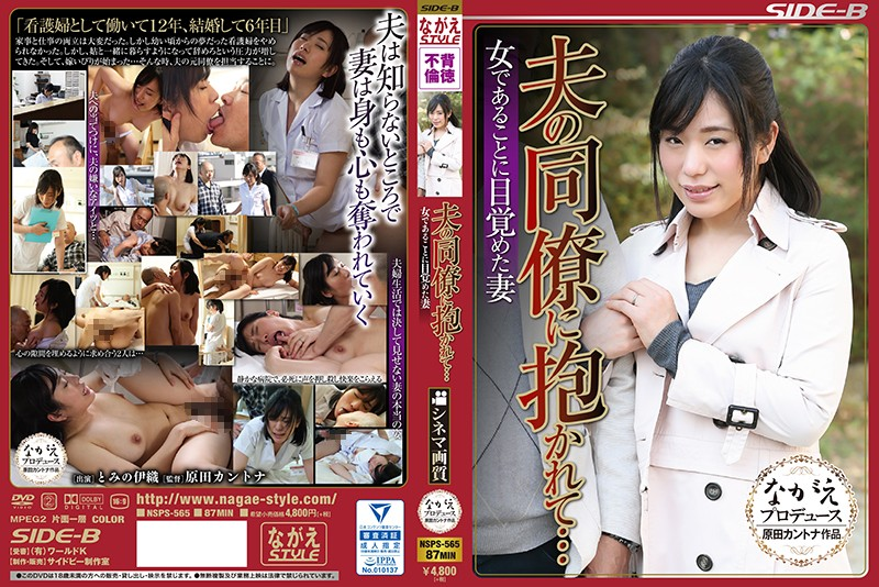 NSPS-565 I Got Fucked By My Husband's Co-Worker... A Housewife Who Reawakened Her Womanly Instincts Iori Tomino