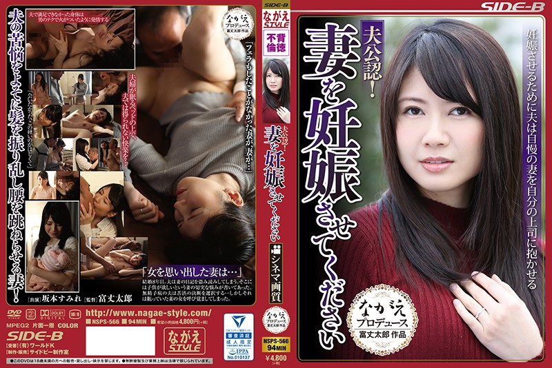 NSPS-566 Without Permission! Please Get My Wife Pregnant Sumire Sakamoto