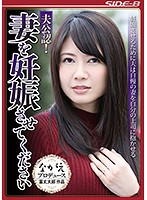 Without Permission! Please Get My Wife Pregnant Sumire Sakamoto Download