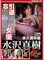 Unforgettable Actress, Even Though She Retired Maki Mizusawa Download
