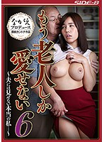 I Can Only Love Old Men - 6 - I Can't Show My Real Nature To My Husband Download