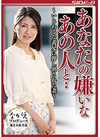 I'm Fucking That Guy You Hate... A Housewife Who Was Taken By Her Conniving Big Brother-In-Law Sumire Sakamoto Download