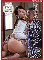This Father In Law And Daughter In Law Have Gone Too Far This Unfaithful Wife Has Awakened To The Pleasures Of Punishment Yuri Momose Download