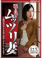 A Horny Housewife Who Enjoys Peeping She Gets Hot For Her Neighbor's Cock And Pleasures Herself With Masturbation Iori Tomino Download