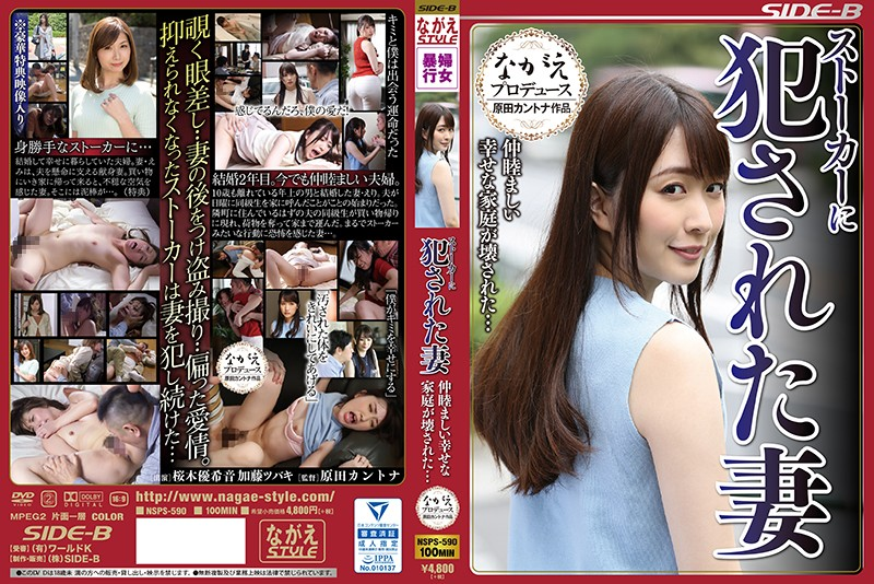 (nsps00590)[NSPS-590] My Wife Was Raped By A Stalker Our Happy Family Was Torn Apart... Download