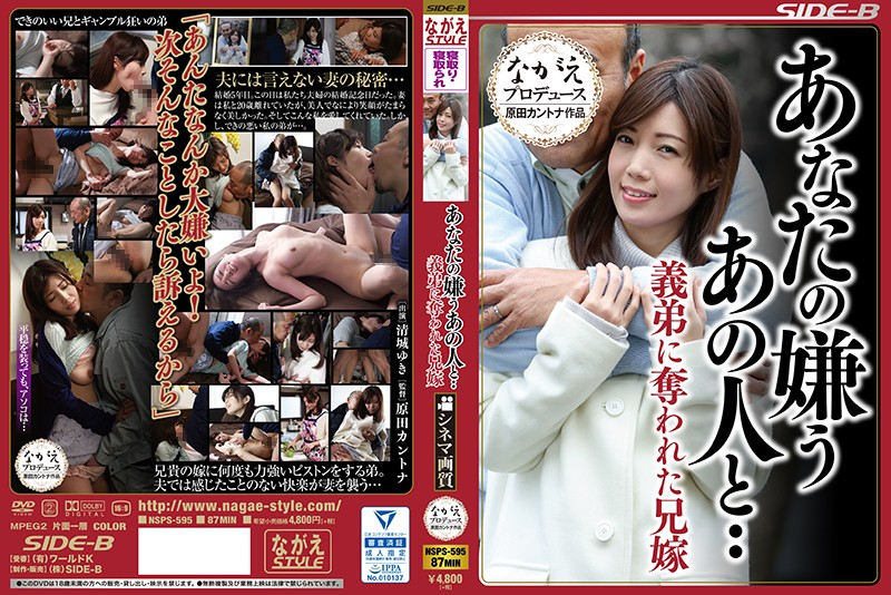 NSPS-595 I Had Sex with the Guy You Hate... Wife Taken by Her Little Brother-in-Law (Yuki Seijo)