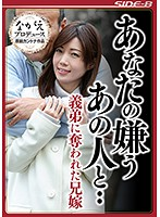 I Had Sex with the Guy You Hate... Wife Taken by Her Little Brother-in-Law (Yuki Seijo) Download