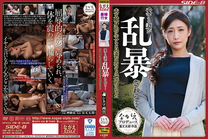 NSPS-596 My Beloved Wife Is Being Fucked... These Loyal Wives Are Being Targeted By Evil Men Hana Kano