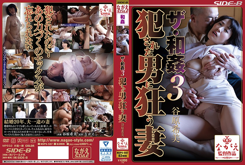 NSPS-597 Consensual Sex 3 A Housewife Hungers For Her Rapist Nozomi Tanihara
