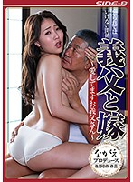 A Relationship That Must Remain Secret A Father In Law and Daughter In Law I Love You Daddy Mao Ito Download