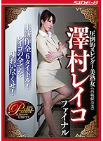 An Amazingly Slender Beautiful Mature Woman Reiko Sawamura The Final Chapter Download