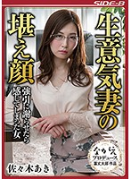 Watch This Bitchy Wife Take The Pain Aki Sasaki When She Was Forced To Apologize, She Felt Sensually Aroused Download