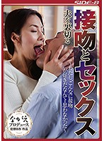 Betraying Her Husband Kisses And Sex I Never Knew I Loved Kissing So Much... Kimika Ichijo Download
