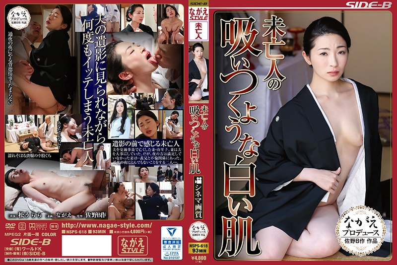 (nsps00618)[NSPS-618] A Widow With Pure White Skin That Will Slurp The Life Out Of You Urara Matsu Download