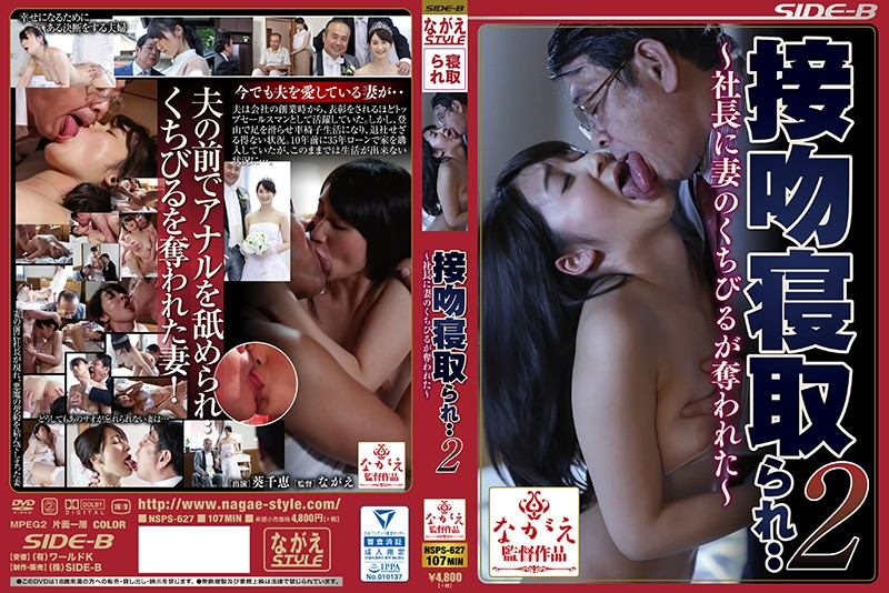 (nsps00627)[NSPS-627] Kissing NTR 2 My Wife Was Giving The Boss Some Lip Service Chie Aoi Download