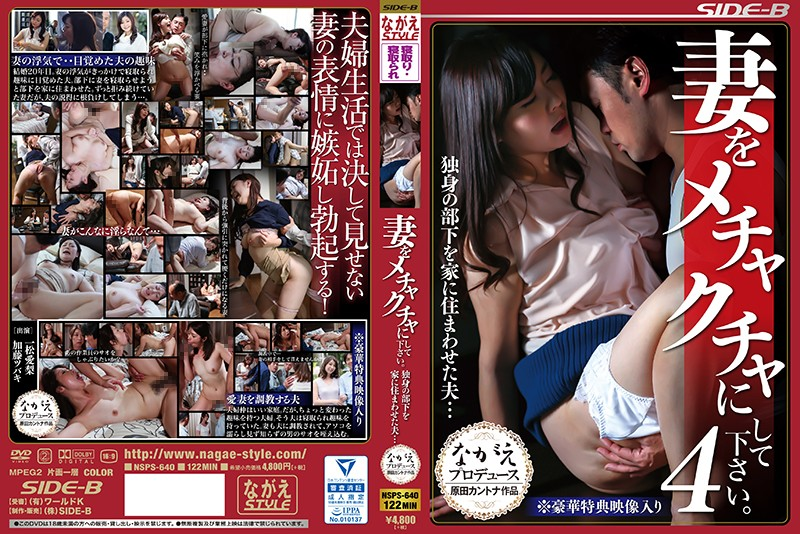 (nsps00640)[NSPS-640] Please Fuck The Shit Out Of My Wife 4 Her Husband Brought His Staffer Home To Stay With His Wife... Download