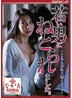 An Erotic Story Of A Reverse Breadwinner Couple I Was Fucked By A Younger Man Kimika Ichijo Download
