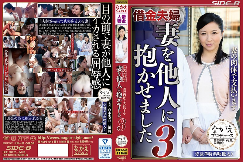 (nsps00643)[NSPS-643] A Couple In Debt I Let Someone Else Fuck My Wife 3 I'll Pay Back My Debts With My Wife's Body Download