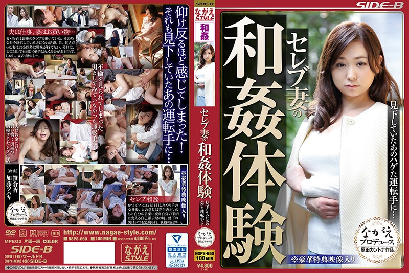 (nsps00650)[NSPS-650] A Celebrity Wife Consensual Sex Experience She Had Always Looked Down On Her Bald Driver, But... Download
