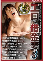Erotic 3ives In Debt 3 Totally Uncut Edition (nsps00656, NSPS-656)