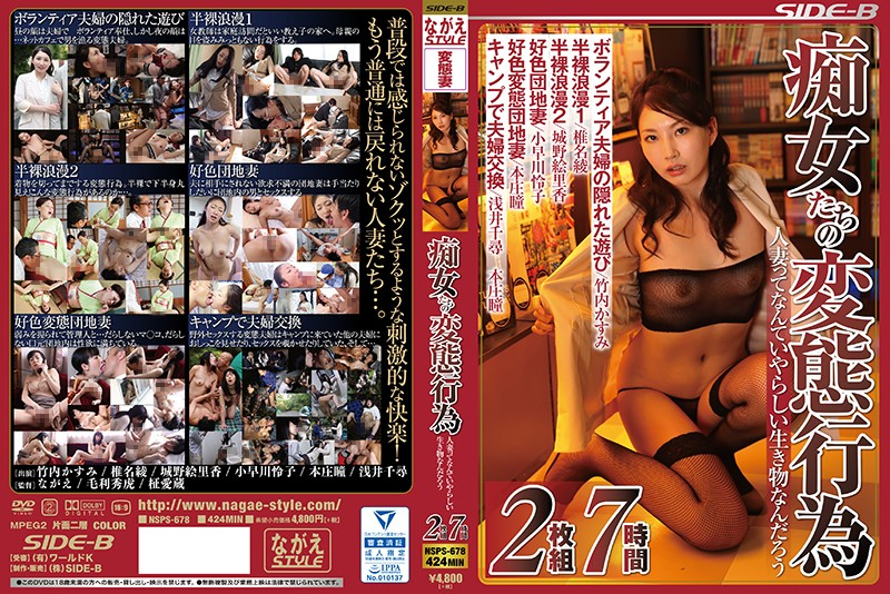 (nsps00678)[NSPS-678] Perverted Acts By Slut Bitches Married Woman Babes Are Such Lusty Animals 7 Hours Download