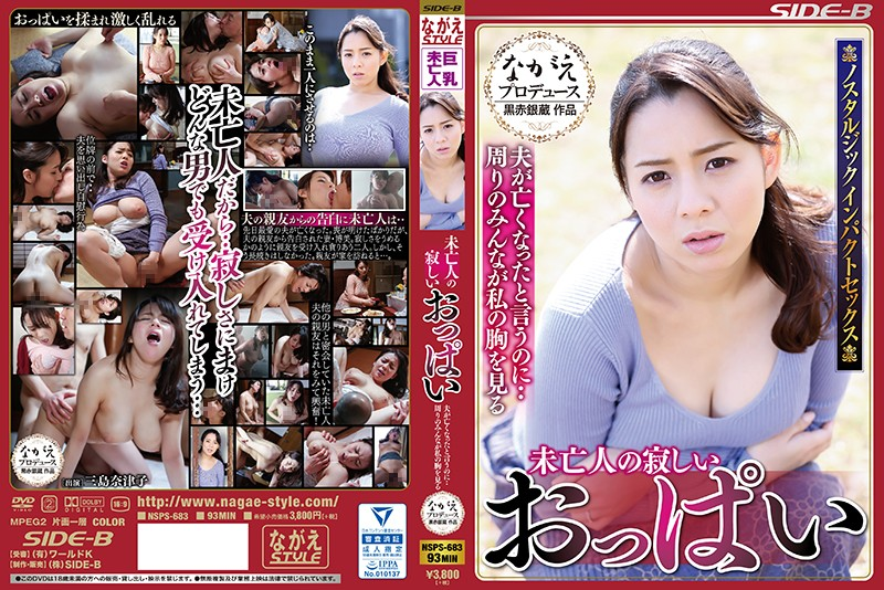 (nsps00683)[NSPS-683] The Widow Had Lonely Titties I Just Lost My Husband... But Everyone Is Staring At My Tits Natsuko Mishima Download