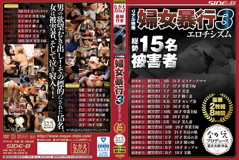 (nsps00688)[NSPS-688] Real Videos Sexual Abuse 3 Deluxe 8 Hours Download