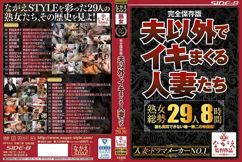 (nsps00689)[NSPS-689] Perfectly Preserved Edition - Married Women Who Fuck Men Other Than Their Husbands - 29 Mature Women, 8 Hours Download
