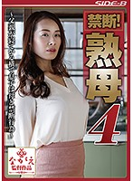 Forbidden! A Ripe And Ready Mama 4 While Father Sleeps In His Bed, His Son And Wife Are Satisfying Themselves In Forbidden Lust Mio Morishita Download