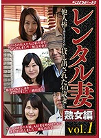 The Rental Wife Mature Woman Edition Vol.1 40-Year Old Wives Who Were Rented Out To Satisfy The Cocks Of Men Download