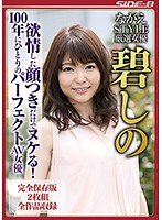 A Nagae Style Super Select Actresse You'll Cum Just From Watching Her Lusty Face! A Once-In-One-Hundred-Years Perfect AV Actress Shino Aoi Complete Collector's Edition All Titles Collection Download