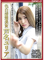 "Nagae Style Special Starlet Everyone Says She's ""Out Of My League"".. Light Skin Pure Beautiful Woman Yuria Ashina Download"