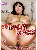 Housewife Who Fell Into a Trap 15 Cleptowife Anal Violation Ryoko Murakami Download