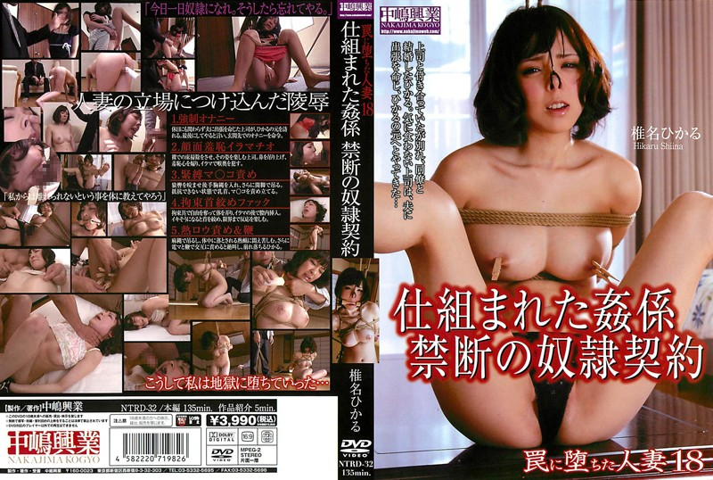 NTRD-032 Honda Talk To Netora The Wife To Netoraseze Cosplay Company Of Men Rico