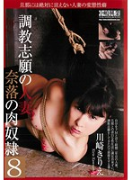 A Married Woman Who Wants Breaking In Training The Depths Of Sex Slavery 8 Kirie Kawasaki Download
